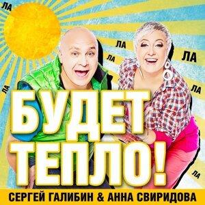 Галибин и Свиридова 歌手頭像