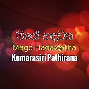 Kumarasiri Pathirana 歌手頭像