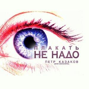 Петр Казаков 歌手頭像