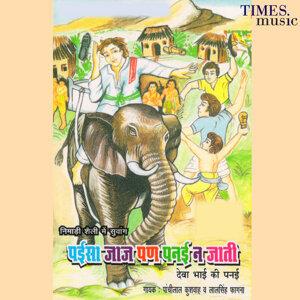Panchilal Kushwaha, Lal Singh Fagna 歌手頭像