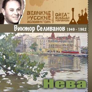 Виктор Селиванов アーティスト写真