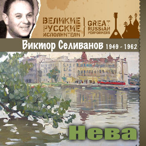 Виктор Селиванов 歌手頭像