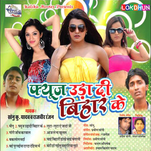 Sonu Kumar Yadav, Rajveer Ranjan 歌手頭像