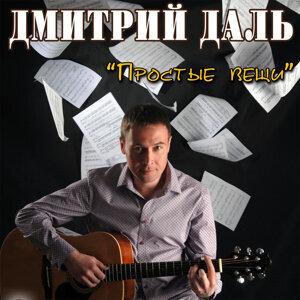 Дмитрий Даль 歌手頭像