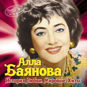 Алла Баянова