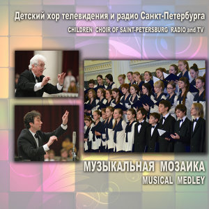 Children Choir of Saint-Petersburg Radio and TV 歌手頭像