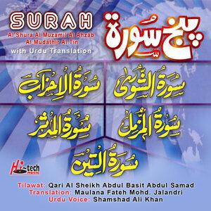 Qari Al Sheikh Abdul Basit Abdul Samad, Maulana Fateh Mohd. Jalandri & Shamshad Ali Khan 歌手頭像