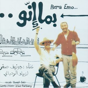 Ziad Rahbani, Joseph Sakr 歌手頭像