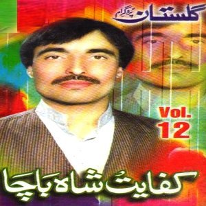 Kifayat Shah Baacha 歌手頭像
