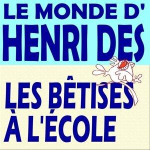 Henri Dès 歌手頭像