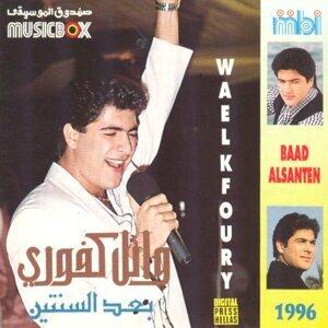 Wael Kafoury 歌手頭像
