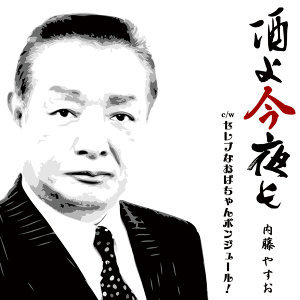 Yasuo Naitou