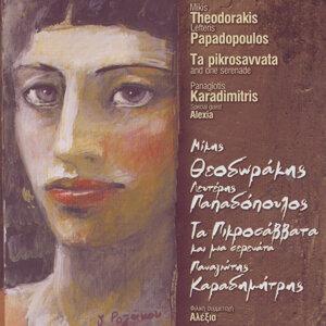 Mikis Theodorakis / Panagiotis Karadimitris 歌手頭像