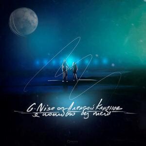 G-Nise и Алексей Кабанов 歌手頭像