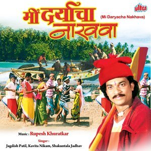 Jagdish Patil, Kavita Nikam, Shakuntala Jadhav 歌手頭像