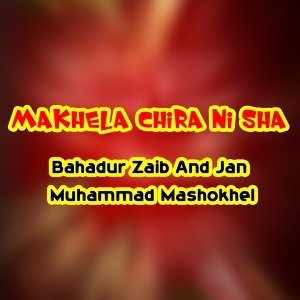 Bahadur Zaib, Jan Muhammad Mashokhel 歌手頭像
