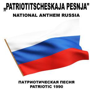 Patriotic 1990 アーティスト写真