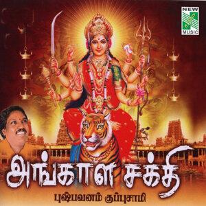 Pushpavanam Kuppu Swamy 歌手頭像