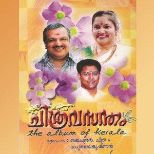 K. S. Chithra, P. Jayachandran, Madhu Balakrishnan アーティスト写真