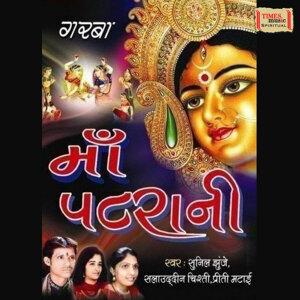 Sunil Jhunje, Salauddin Chisti, Preti Matai 歌手頭像