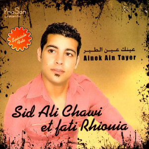 Sid Ali Chawi & Fati Rhiouia アーティスト写真