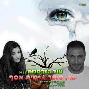 ערן סופר וימית אסף 歌手頭像
