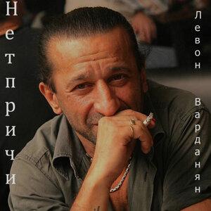 Levon Vardanyan 歌手頭像