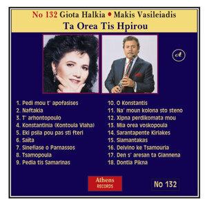 Giota Halkia, Makis Vasileiadis 歌手頭像