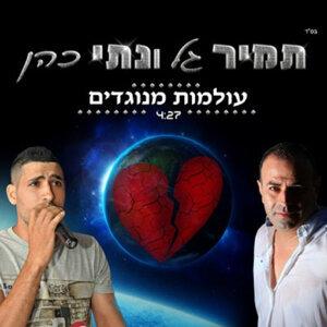 תמיר גל ונתי כהן 歌手頭像