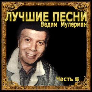Vadim Mulerman 歌手頭像