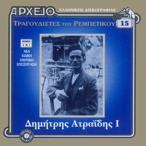 Dimitris Atraidis 歌手頭像