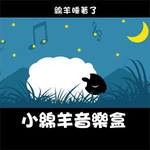 幼兒床邊晚安曲系列 歌手頭像