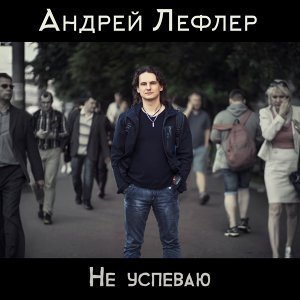 Андрей Лефлер アーティスト写真