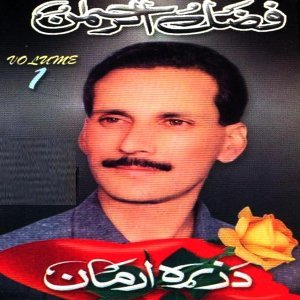 Fazal Ur Rehman 歌手頭像