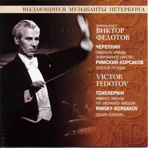 Victor Fedotov, Academic Symphony Orchestra of the St. Petersburg Philharmonic 歌手頭像