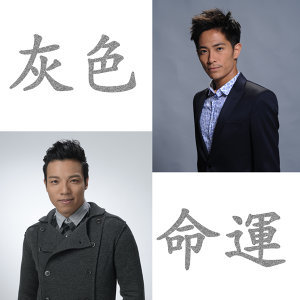 羅鈞滿&鄭世豪 (Ronald Law & Hoffman Cheng) 歌手頭像