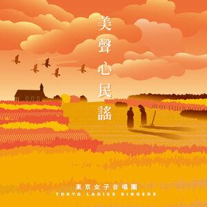 東京レディース・シンガーズ アーティスト写真