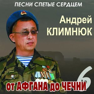 Андрей Климнюк 歌手頭像