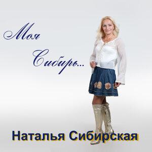 Наталья Сибирская アーティスト写真