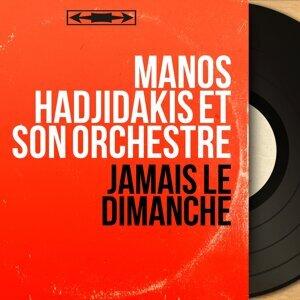 Mános Hadjidákis et son orchestre 歌手頭像