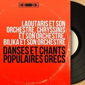 Laoutaris et son orchestre, Chryssinis et son orchestre, Bilika et son orchestre アーティスト写真
