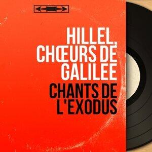 Hillel, Chœurs de Galilée 歌手頭像