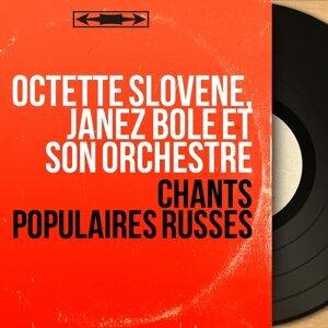 Octette Slovène, Janez Bole et son orchestre アーティスト写真