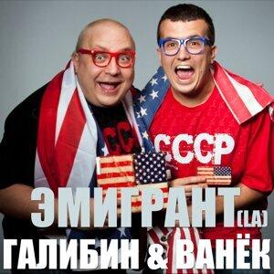 Галибин, Ванёк アーティスト写真