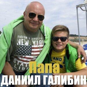 Галибин Даниил アーティスト写真