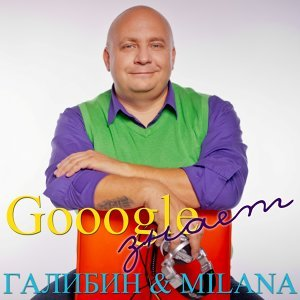 Галибин, Milana 歌手頭像