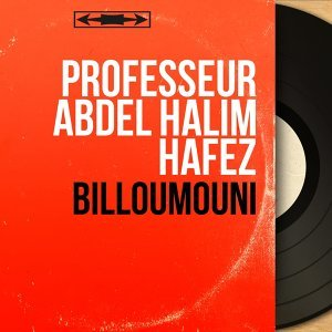 Professeur Abdel Halim Hafez 歌手頭像