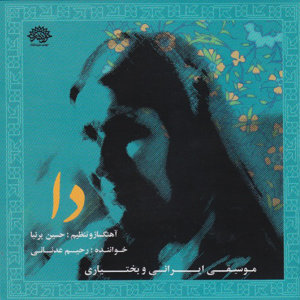Hossein Pirnia 歌手頭像