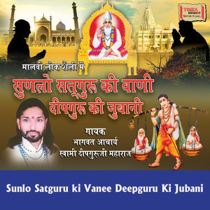 Deep Guru Ji Maharaj 歌手頭像