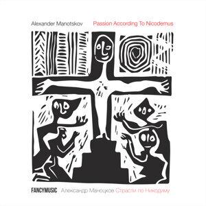 Alexander Manotskov, Moscow Contemporary Music Ensemble, Questa Musica & Philipp Chizhevsky 歌手頭像